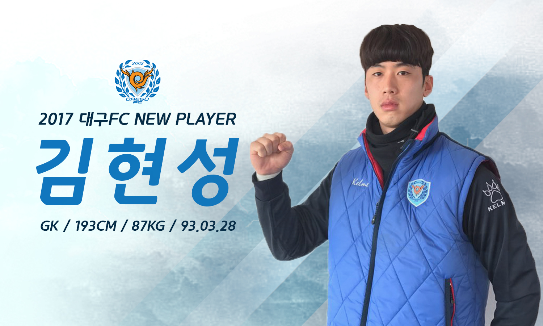 eca7fbae532 SPOTVNEWS:[K리그] 대구FC, 서울 이랜드와 감한솔-김현성 맞트레이드 합의