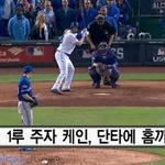 [MLB 투데이] KC 케인에게 1루란? '득점권'