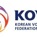KOVO, 홍천 전국 유소년 클럽 배구대회 개최