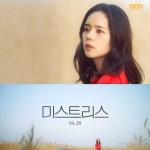 OCN '미스트리스' 4월28일 첫방송 확정…한가인 티저 공개