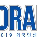2018-2019 WKBL 외국인선수 드래프트, 19일 개최