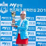 [KLPGA] 이소영, 찜통 더위 이기고 문영 퀸즈파크 챔피언십 우승