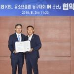 KBL-군산시 '2018 KBL 유소년 클럽 농구대회' 협약
