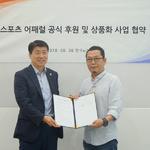 e스포츠협회, 켈미코리아와 후원 및 상품화 사업 협약 체결