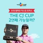 [THE CJ CUP] 저스틴 토머스, 2년 연속 '제주 마스터' 가능성은?