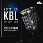 KBL, 팬 의견 수렴 창구 'VOICE FOR KBL' 개설