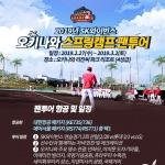 SK, '2019 오키나와 스프링캠프 팬 투어' 참가자 모집