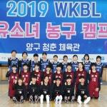 2019 WKBL 유소녀 농구 캠프, 27일부터 개최