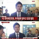 "YG 양민석 대표 ""세무조사 성실히 임할 것…사회적 책임, 엄중히 생각"""