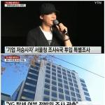 "YG 양민석 대표 "" 여러 의혹에 죄송…세무조사 성실히 받겠다"" [종합]"