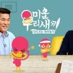 """PPL도 많은데 광고를 또?""…'미우새' 3부 편성 논의에 뿔난 누리꾼[종합]"