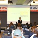 KLPGA, 루키 세미나와 투어프로 세미나 개최