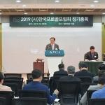 KPGA 정기총회 개최…3가지 안건 논의