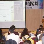 KPGA 코리안투어 정책 설명회 개최