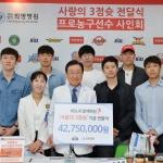 KBL, '사랑의 3점슛' 기금 전달식 및 사인회 진행