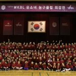 WKBL, 유소녀 농구클럽 최강전 'W-Champs' 개최