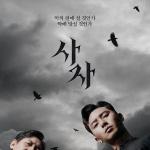 [Cine리뷰]'사자', 퇴마 액션 히어로의 탄생