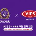 FC안양, VIPS 비산점과 공식 후원 협약 체결