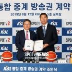 "KBL과 손잡은 SPOTV…""한국 농구 저력 믿는다"" (영상)"