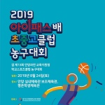 KGC인삼공사, 24일 안양서 초중고클럽농구대회 개최