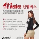 XGOLF, 신멤버스-해외사업에 초점…'두 마리 토끼' 잡는다