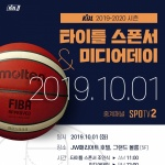 KBL 2019-20시즌 미디어데이, 10월 1일 개최…SPOTV2 생중계