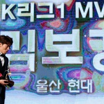 "[K리그 대상] 'MVP' 김보경, ""K리그 선수로 뛰어 행복했다"""
