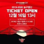 KBL '농구영신' 매치, 티켓 예매 16일 오픈