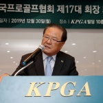 KPGA 제17대 양휘부 회장 퇴임