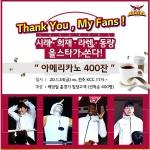LG의 설맞이 이벤트…올스타 4총사 커피 400잔 쏜다