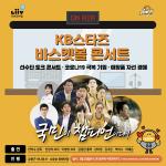 KB스타즈, 온라인 팬미팅 '바스켓볼 콘서트' 개최