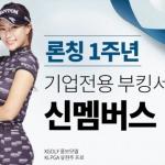 XGOLF, '신멤버스' 1주년 기념 이벤트 및 부가 서비스 강화