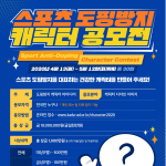 KADA, 캐릭터 공모전 개최…총 상금 1,000만 원