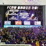 FC안양, 서포터즈와 함께 만든 응원가 '너와 나의 안양' 공개