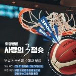 KBL '사랑의 3점슛 캠페인'…무료 인공관절 수혜자 모집