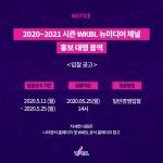 WKBL, 2020-2021시즌 뉴미디어 홍보대행사 선정 공개 입찰 실시