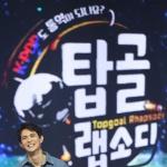 [LIVE 포토]'탑골랩소디' 시청자들 미소로 홀리는 조엘