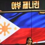 [LIVE 포토]'탑골랩소디' 야부 제니린, '필리핀의 이선희에요'