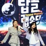 [LIVE 포토]채정안, 탑골랩소디 외국인 경연자와 댄스배틀!