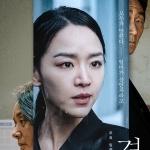 [Cine리뷰]'결백', 명탐정 신혜선이 하드캐리하는 무죄입증추적극