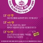 WKBL, 트리플잼 집관러 위한 온라인 이벤트 준비
