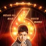 JTBC '히든싱어', 더 강한 반전으로 돌아온다…7월 31일 시즌6 방송[공식입장]