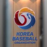 KBO, 해외 아마 및 프로 출신 선수 대상 2021 신인 드래프트 참가 접수 실시