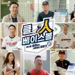 KBO, 선수 가족 출연 클린베이스볼 교육 영상물 제작
