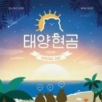 2PM 준케이-닉쿤-우영, 온라인 이벤트 '태양현곰 스페셜데이' 개최