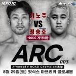 ROAD FC '데뷔전 7초 KO패' 기노주, 8월 29일 ARC 003으로 복귀 신호