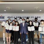 KBL 세일즈 & 마케팅 아카데미, 3기 교육생 수료식 진행