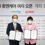 KLPGA 투어, 10월 22~25일 휴엔케어 여자오픈 개최