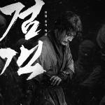 [Cine리뷰]'검객'의 자아는 검에 있다