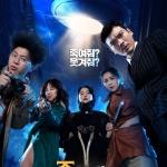 [Cine리뷰]'죽지않는 인간들의 밤' 왔다, 저세상 코미디